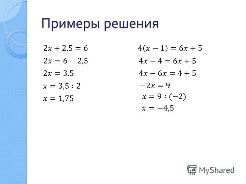 Основы алгебры/линейные уравнения — викиучебник