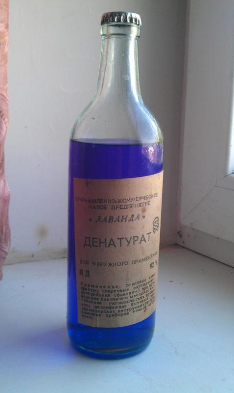Денатурат — не только яд, но и лекарственное средство