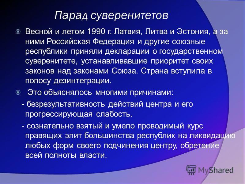 """""""парад суверенитетов"""""""