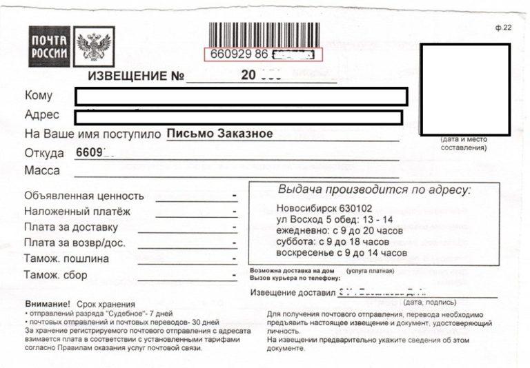 Москва дти судебное письмо — что это?