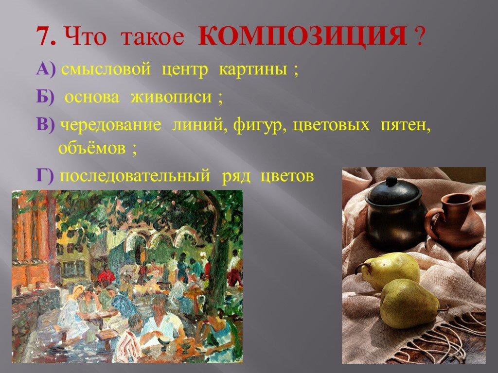 Основные виды композиций в искусстве :: syl.ru