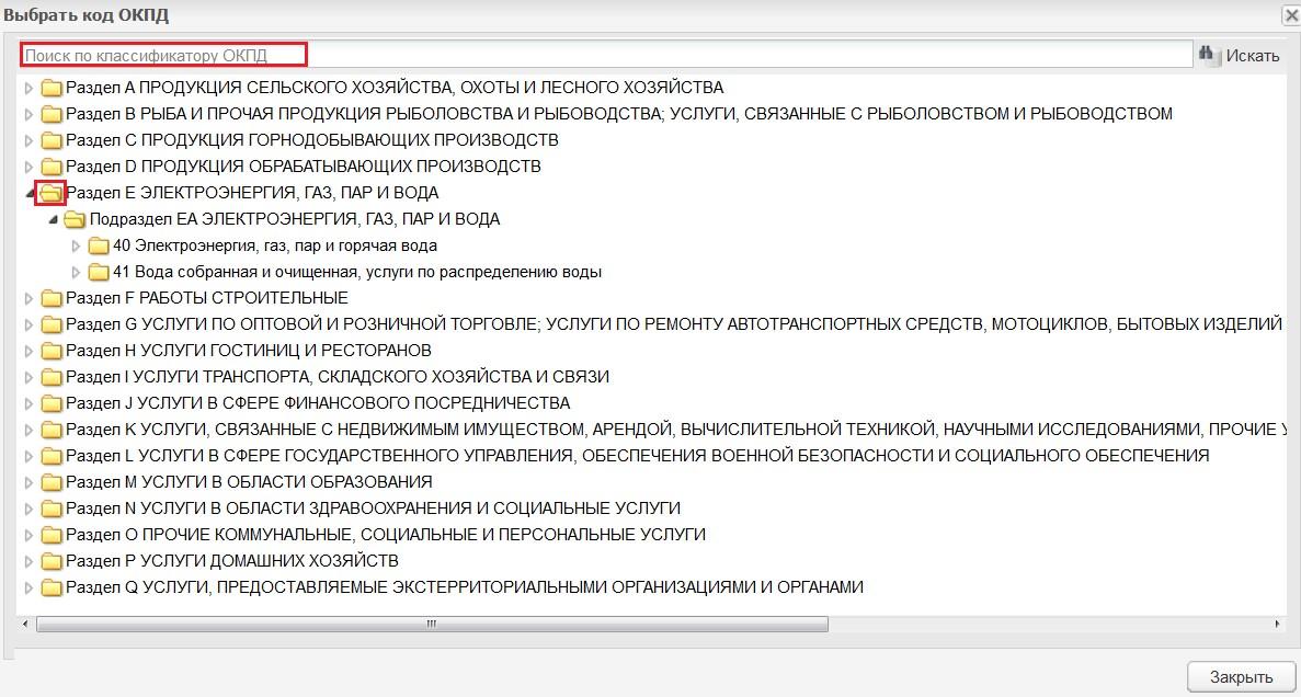 Поиск по коду окпд 2