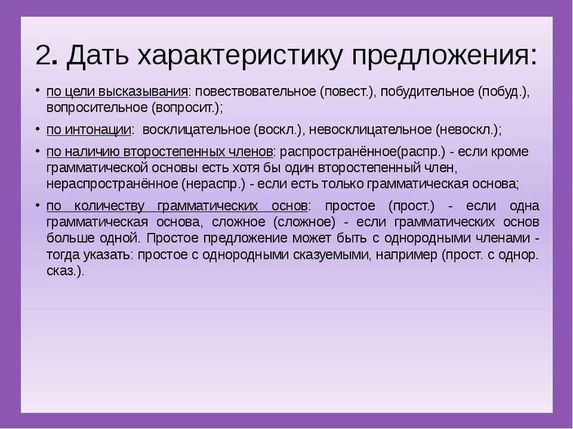 Какие бывают виды предложений в русском языке