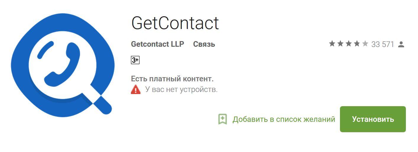 Как настроить getcontact для использования - инструкция по настройке приложения