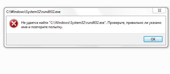 Rundll32.exe — википедия