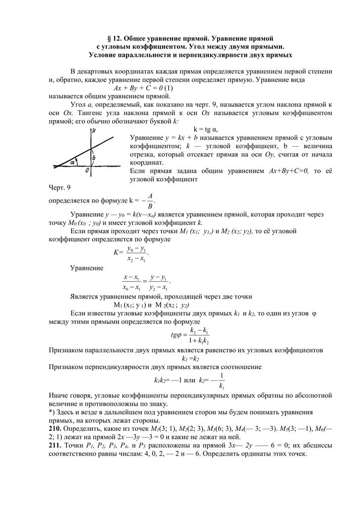 Как найти угловой коэффициент уравнения - wikihow