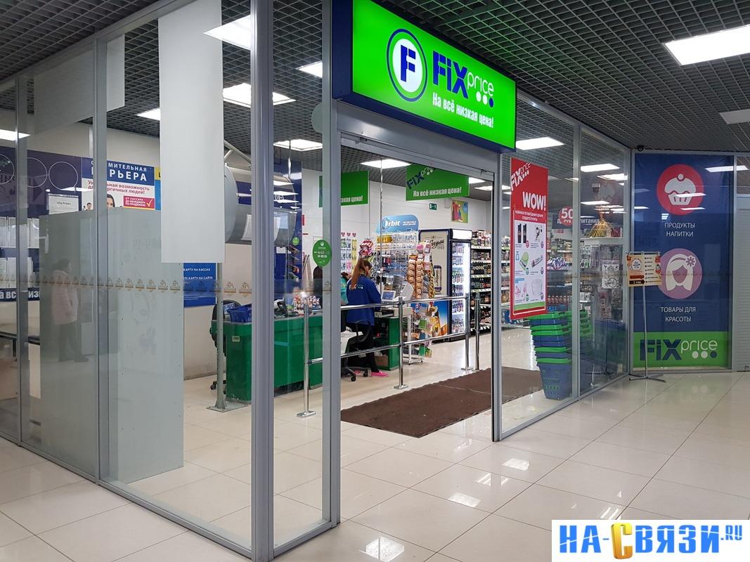 Fix price (сеть магазинов) — википедия. что такое fix price (сеть магазинов)