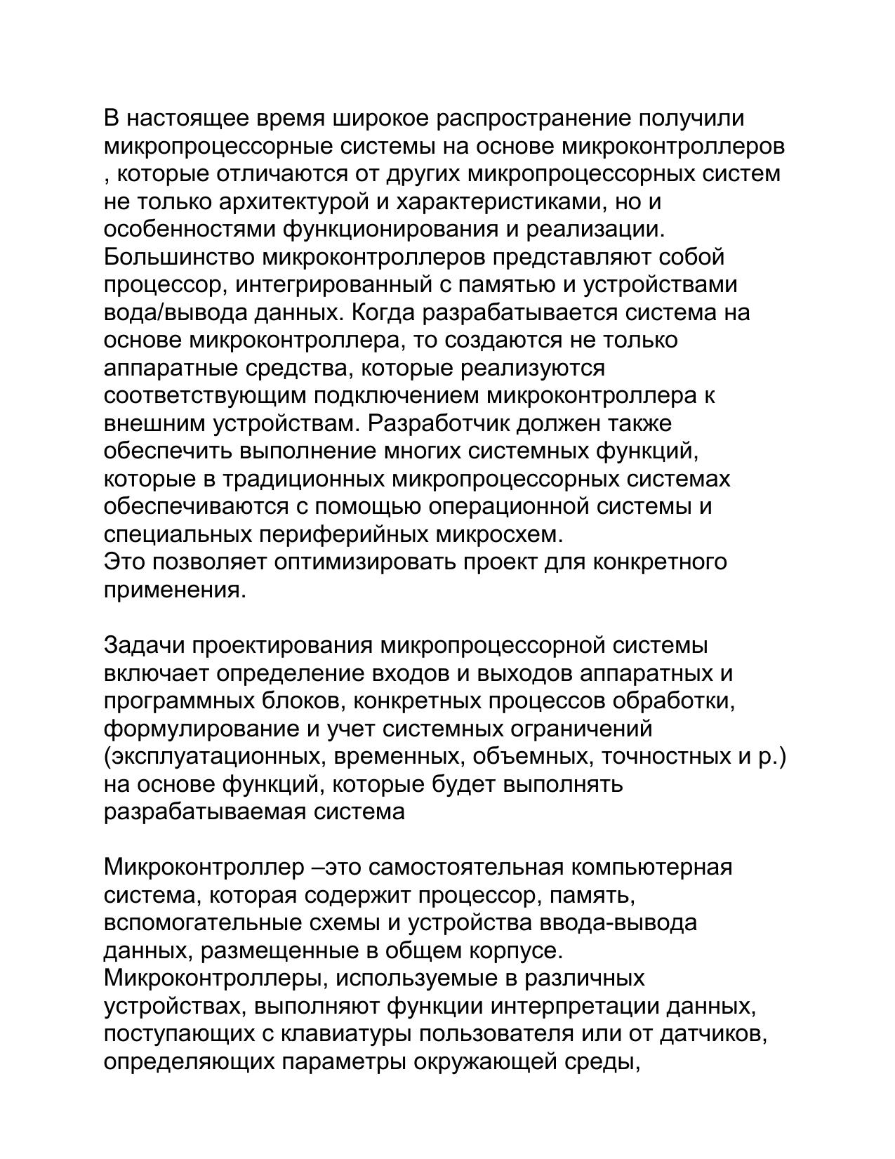 Министерство путей сообщения — википедия. что такое министерство путей сообщения