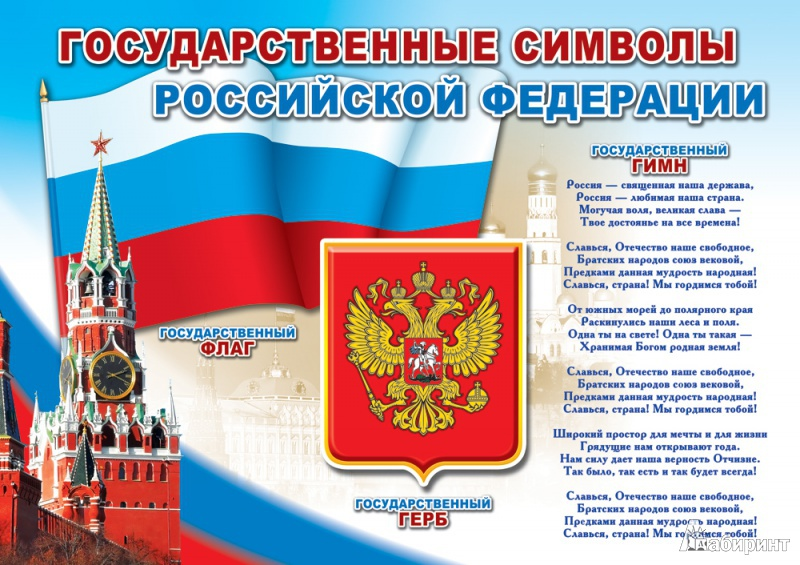 Государственные символы россии |  развивайка