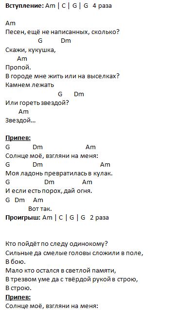 Кукушка (песня)