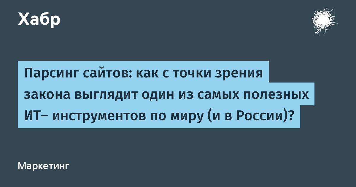 Парсинг и анализ семантики для seo: 5 бесплатных шаблонов google sheets / блог компании click.ru / хабр