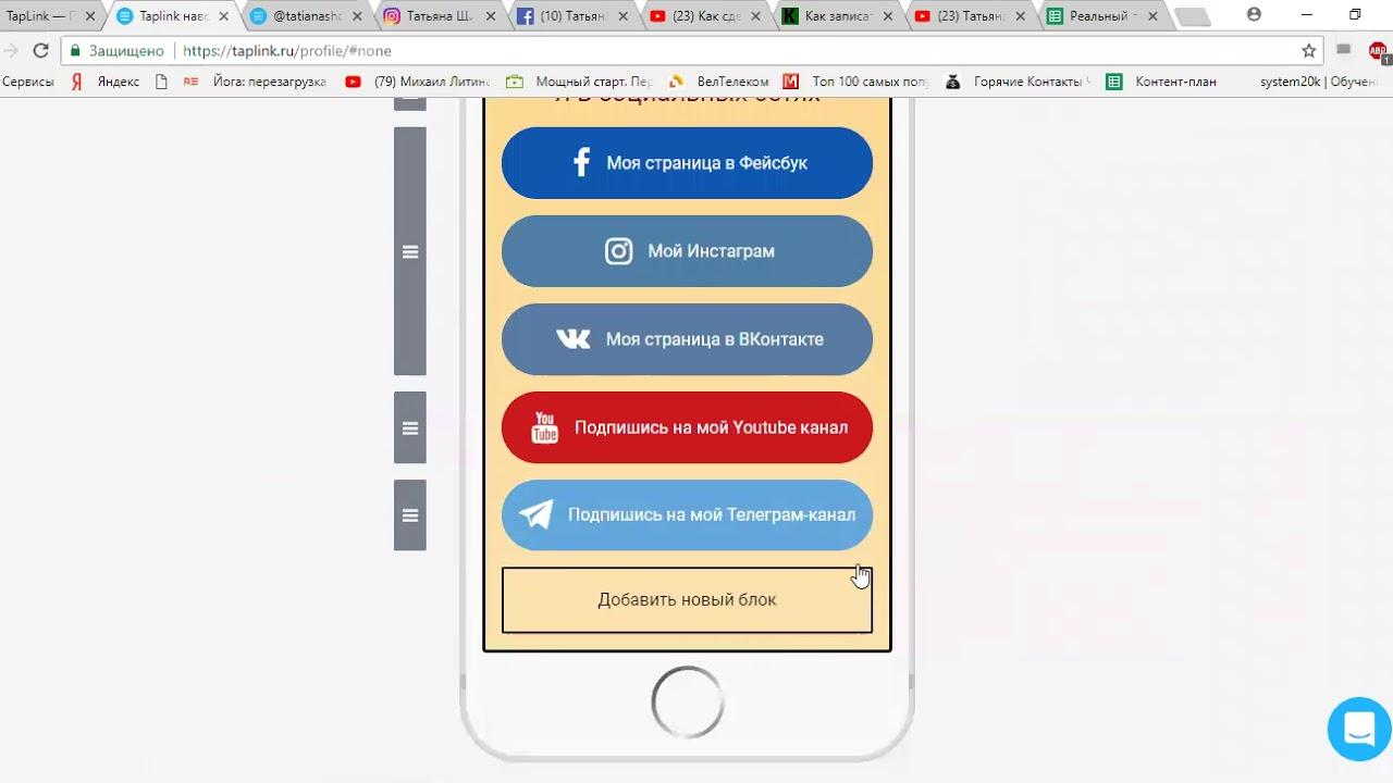 Создание единой ссылки на ваши ресурсы в профиле инстаграм через taplink