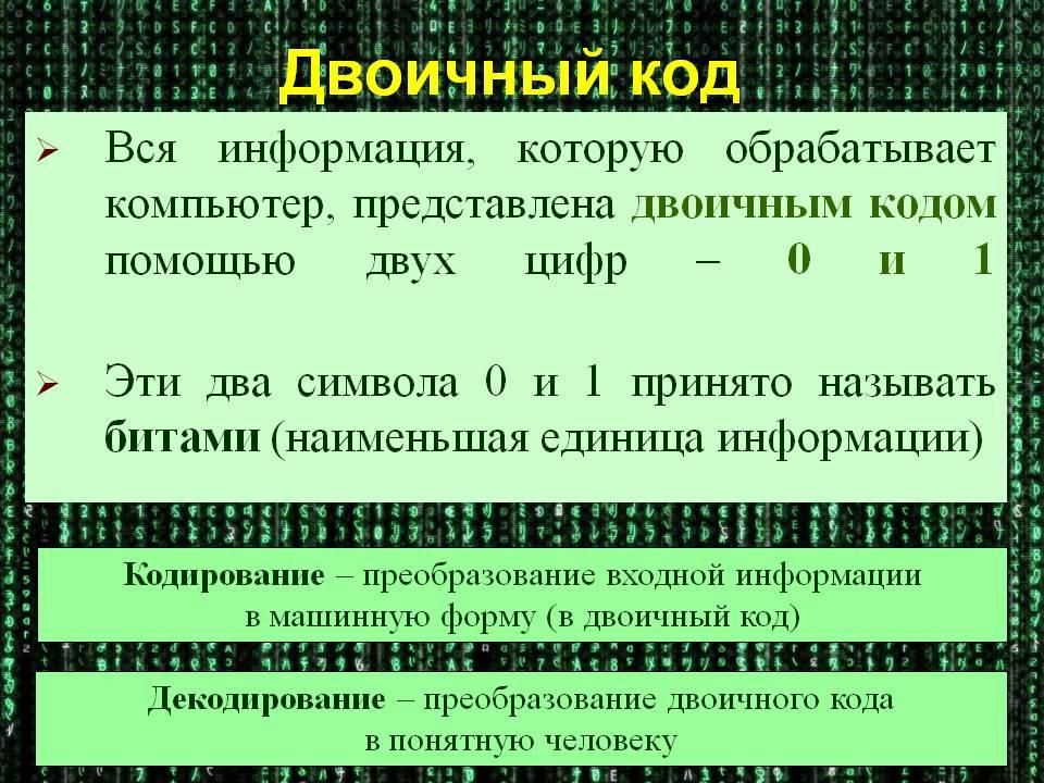 Двоичный код — википедия