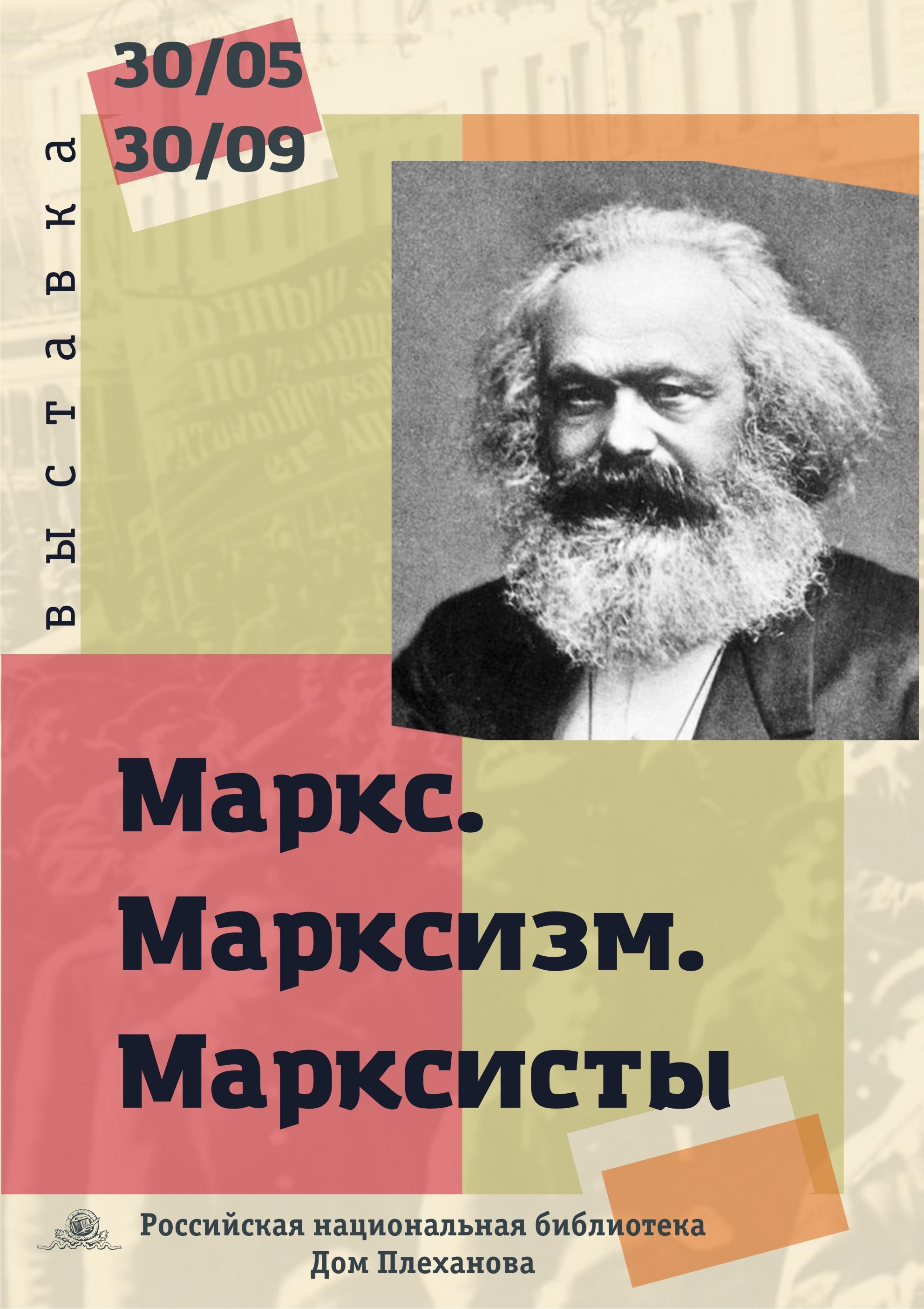Что такое марксизм - узнай что такое