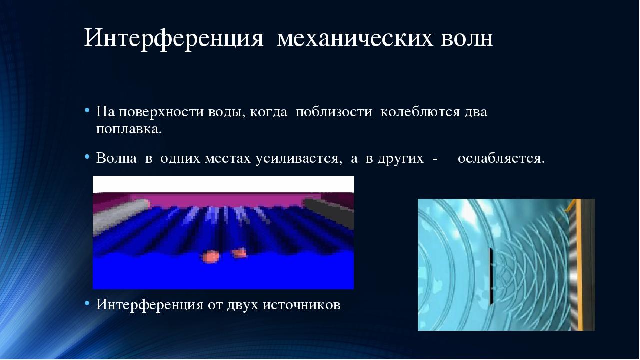 Интерференция волн — википедия. что такое интерференция волн