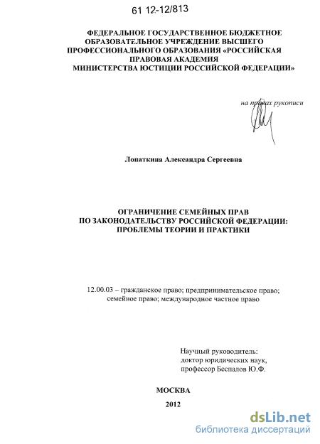 Семейное право в системе права рф и его соотношение с гражданским законодательством