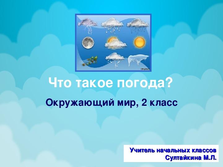 Погода - классификация, критерии и характеристики - метеорология