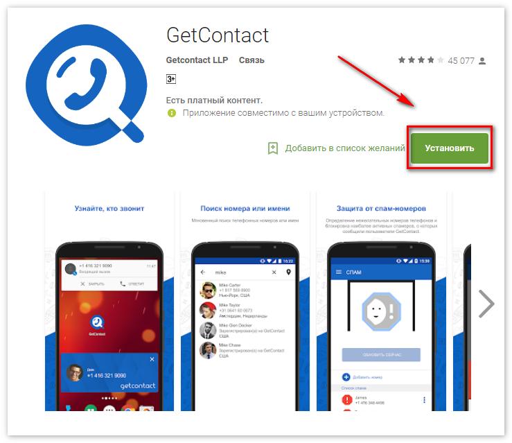 Что такое теги в get contact и как ими пользоваться