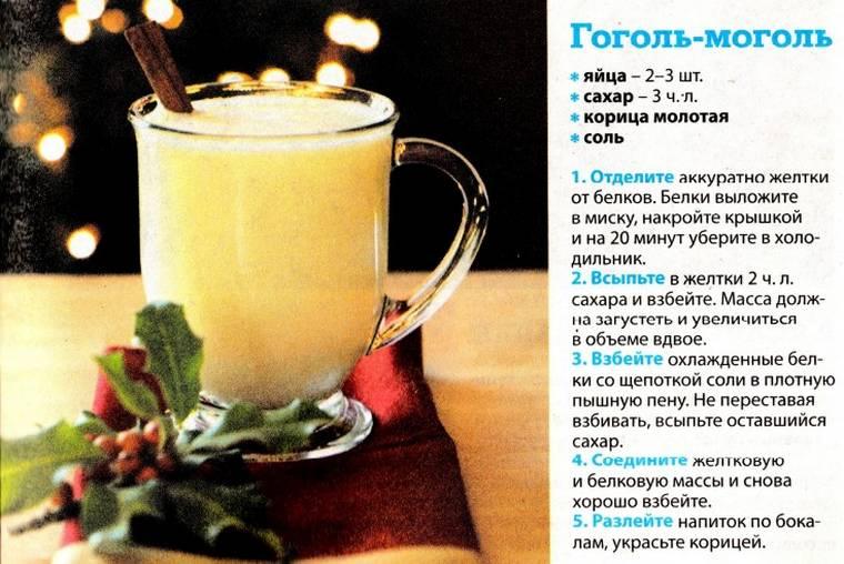 Гоголь-моголь - классический рецепт из яиц в домашних условиях с фото