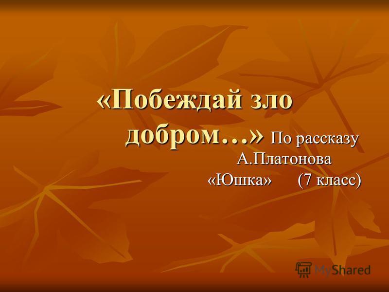 Анализ рассказа платонова «юшка» :: сочинение по литературе на сочиняшка.ру