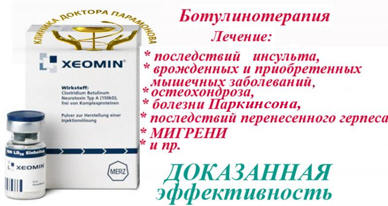 Ботулинотерапия на практике | портал 1nep.ru