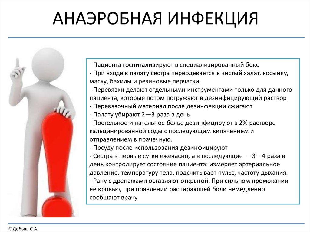 Анаэробная инфекция – симптомы и лечение, фото и видео
