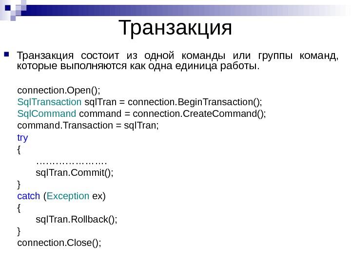 Транзакция по банковской карте, что это такое простыми словами — изучайте с нами