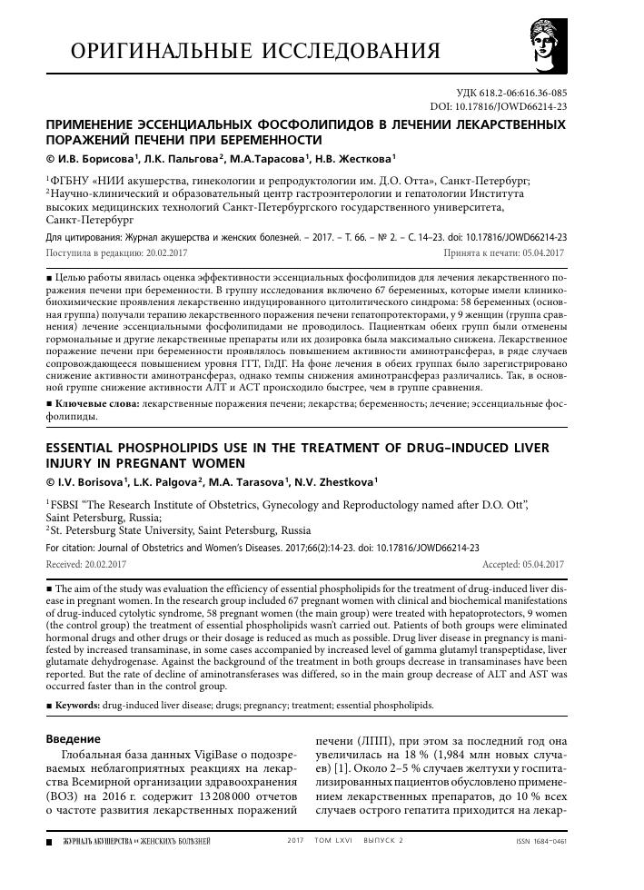 Эссенциальные фосфолипиды (essencialnie fosfolipidi)