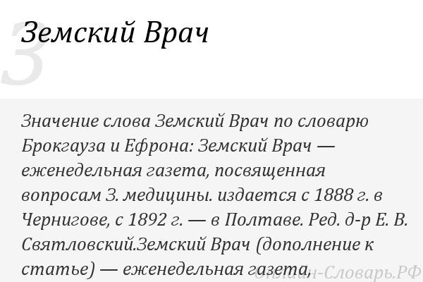 Земство — википедия. что такое земство