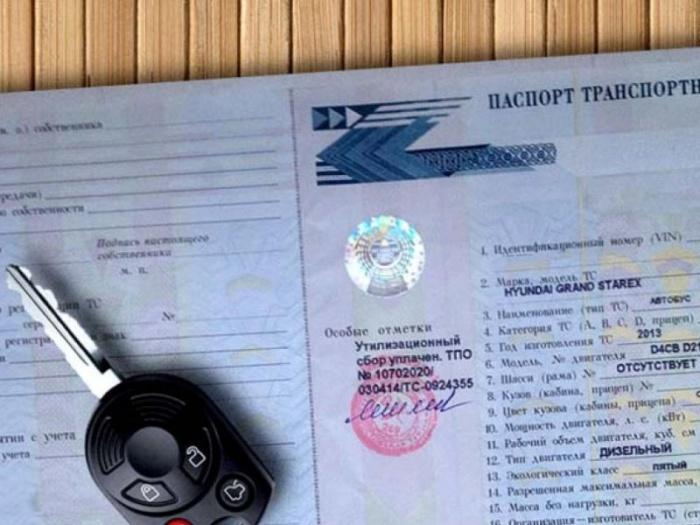 Электронный птс на автомобиль: что это такое, кто будет иметь официальный доступ к единой системе данных, можно ли оставить бумажную версию паспорта транспортного средства?