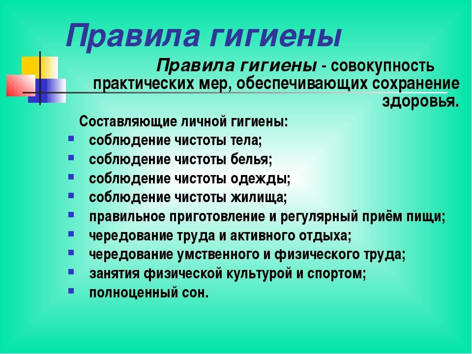 Личная гигиена — википедия