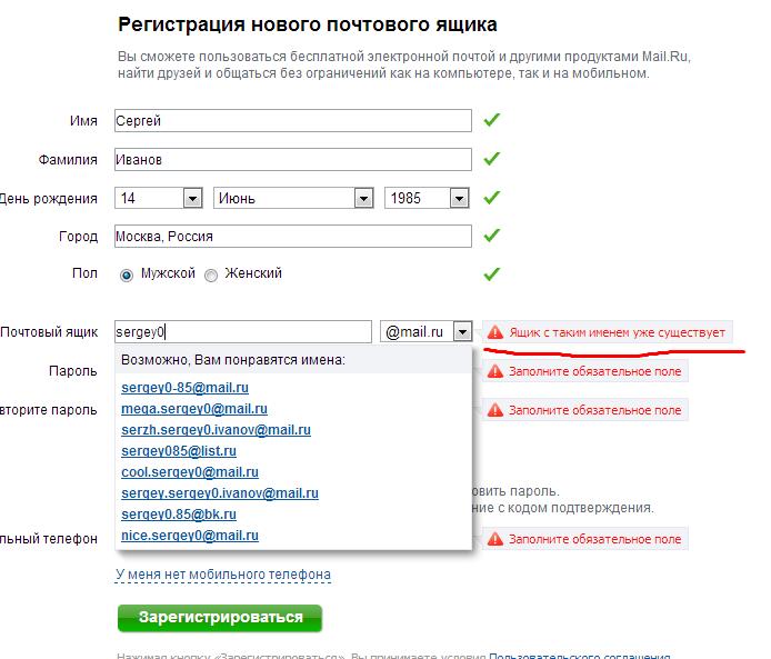 Как сделать адрес электронной почты и что это такое