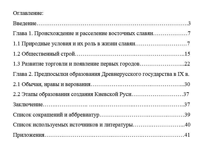 Пояснительная записка к курсовой работе — оформление