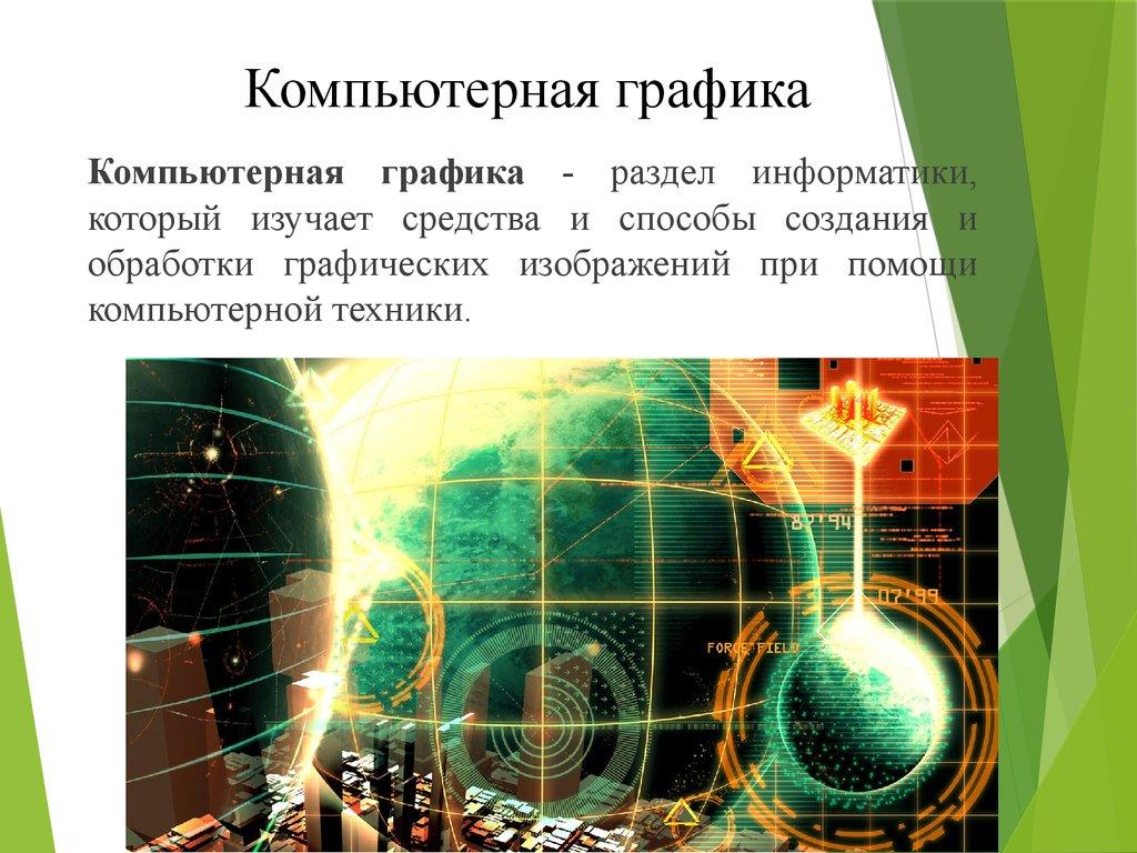 Компьютерная графика какие виды бывают краткий обзор | ckigal.ru