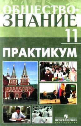 35.политическое участие, формы и разновидности. политология: шпаргалка