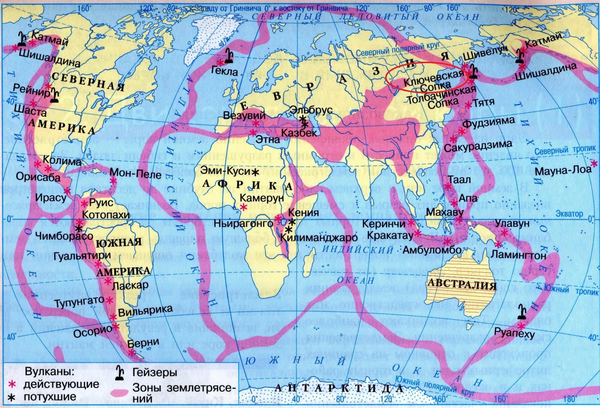 Сейсмические пояса земли – расположение, причины образования и названия зон