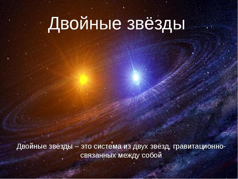 Двойная звезда