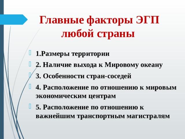 Географическое положение россии (8 класс) – физико-экономические особенности