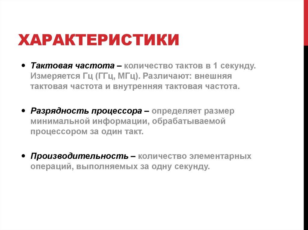 Что такое разрядность процессора и как ее определить? :: syl.ru