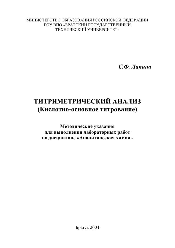 Урок 18. кислотно-основное титрование – himi4ka