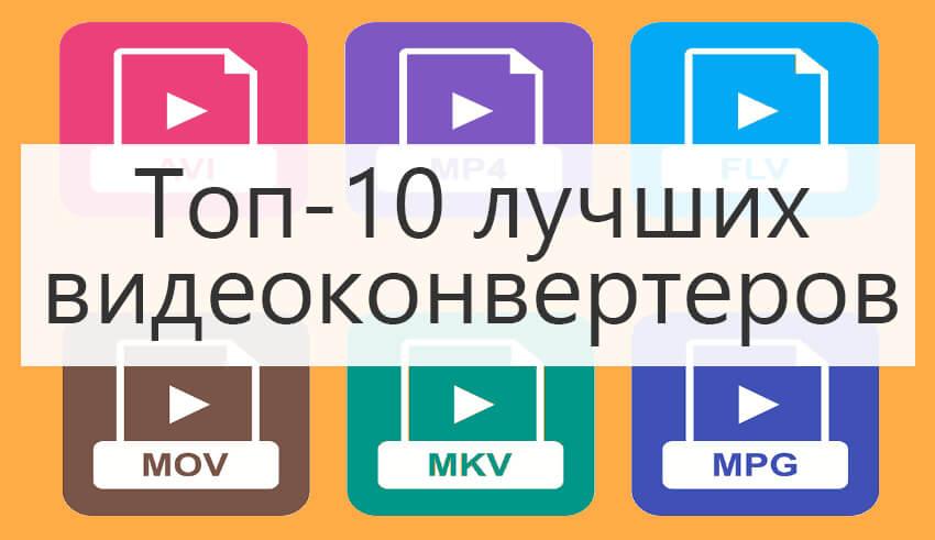 Онлайн конвертеры видео