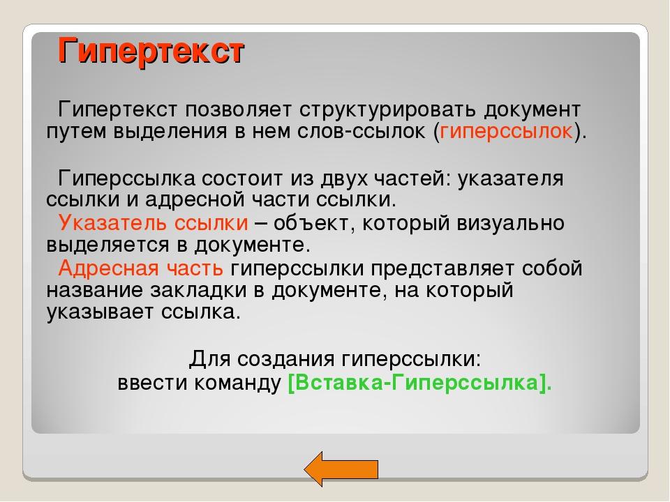 Гипертекст — что это такое, кем и когда был введен этот термин