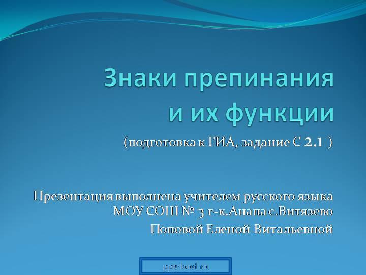 Рухленко н.      | «не спутай кармашки» | журнал «русский язык» № 14/2004