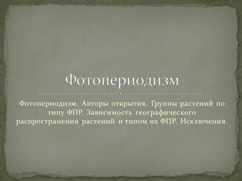 Фотопериодизм - чернова н.м., былова а.м. общая экология. учебник