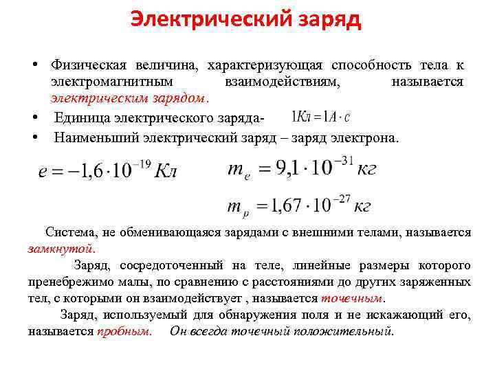 1.1. электрический заряд. закон кулона