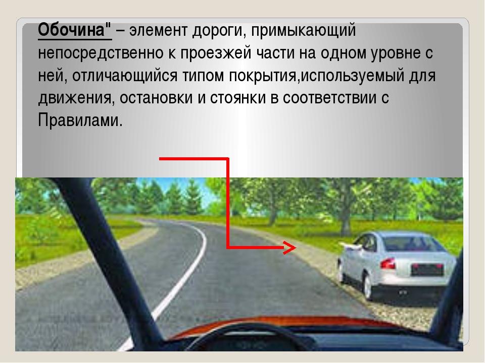 Что такое перекрёсток — определение в пдд, правила переезда перекрёстков разной конфигурации