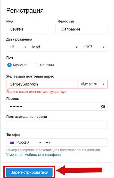 Электронная почта: что такое e-mail, виды и окончания ящика