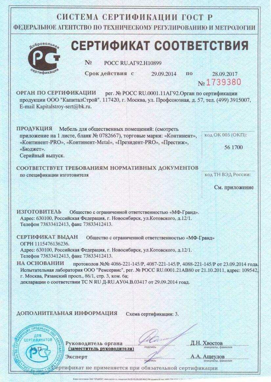 Се маркировка  - европейский сертификат соотвествия
