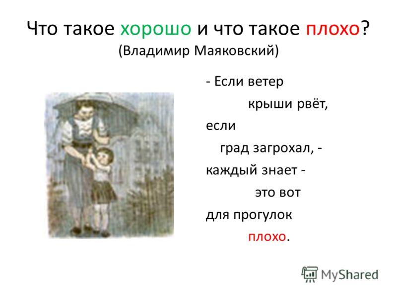 Владимир маяковский — кем быть: стих