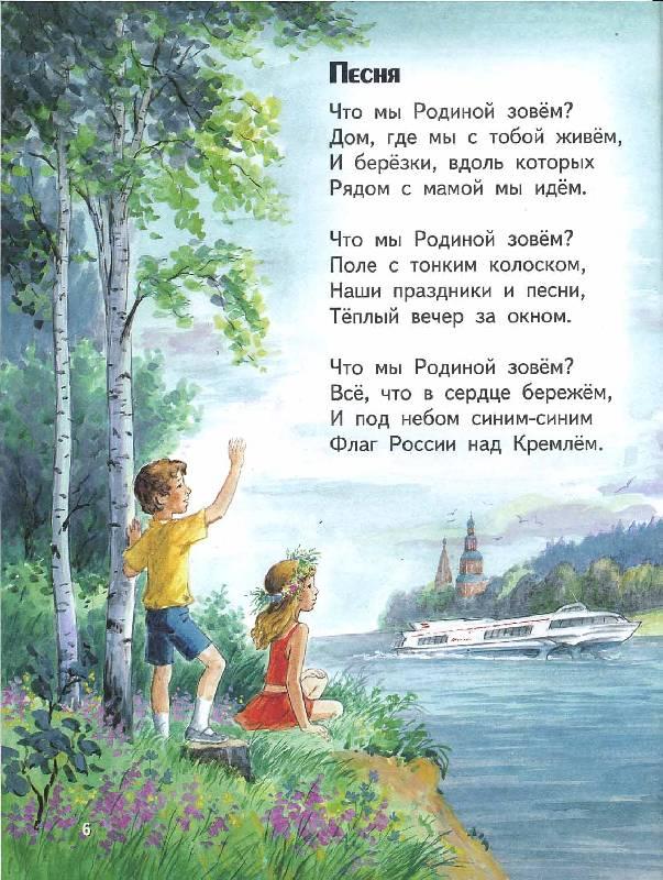 Стихи о россии